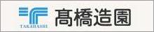株式会社髙橋造園