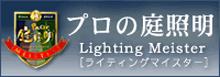 プロの庭照明 ライティングマイスター