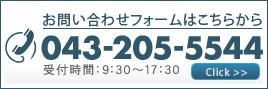 お問い合わせフォームはこちらから043-205-5544 受付時間:9:30~17:30