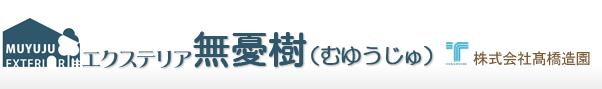 MUYUJU EXTERIOR 無憂樹 株式会社 エクステリア無憂樹(むゆうじゅ)