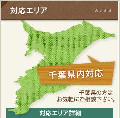 対応エリア:千葉県の方はお気軽にご相談下さい。