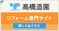 株式会社高橋造園リフォーム専門サイト